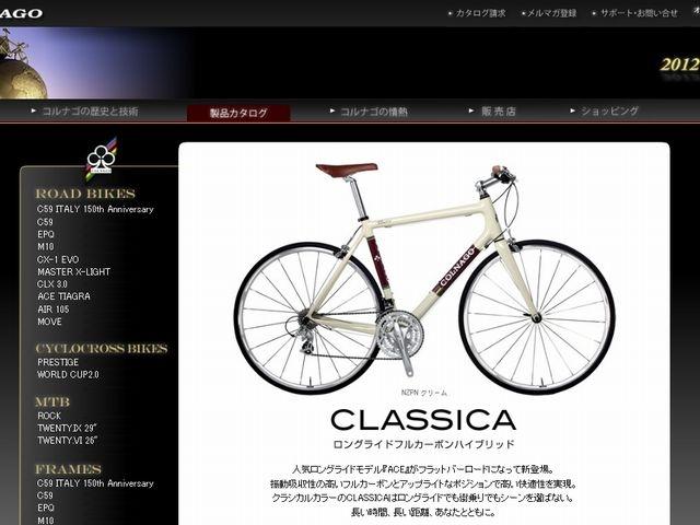 colnago_site.jpg