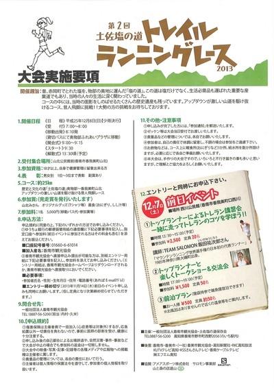 shionomichi2b.jpg